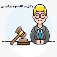 وکیل در فلکه سوم تهرانپارس-davoodcheshmi.com