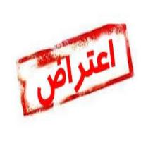 اعتراض نسبت به آرا قضائی-ETRAZ NESBAT BE ARA GHAZAEE