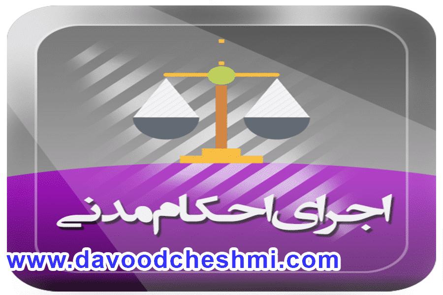 قانون اجرای احکام مدنی-ghanon ejraye ahkam madani