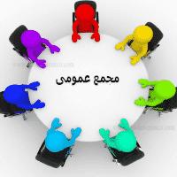 مجمع عمومی-majmae omomi
