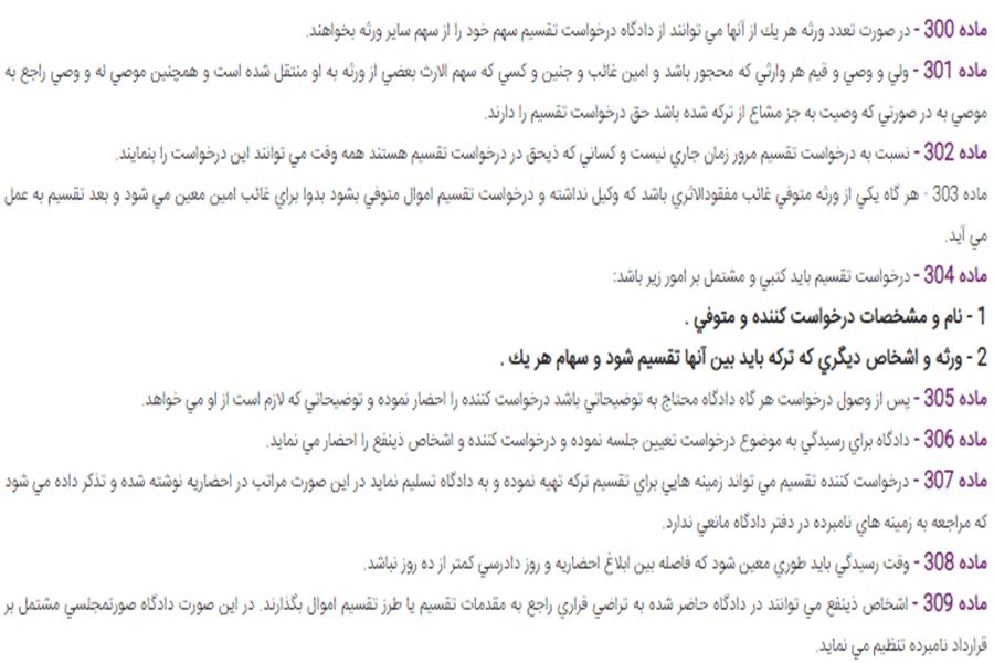 نمونه-دادخواست-تقسیم-ترکه-nemone-dadkhast-taghsim-tarake