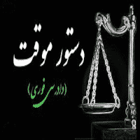 نمونه دادخواست دستور موقت-nemone dadkhast dastor movaghat