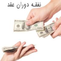 پرداخت نفقه در دوران عقد-PARDAKHT NAFAGHE DAR DORAN AGHD