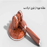 نمونه درخواست مطالبه مهریه از ثبت