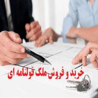 خرید و فروش ملک قولنامه ای-kharid va forosh melke gholnamee