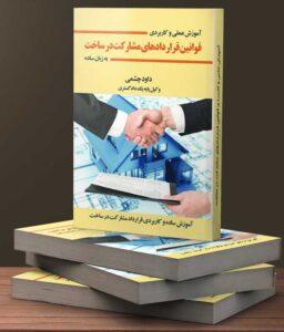 کتاب قرار داد های مشارکت در ساخت
