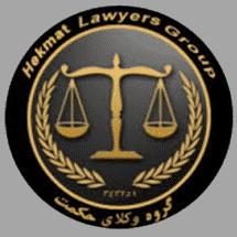 گروه وکلای حکمت| وکیل در تهران